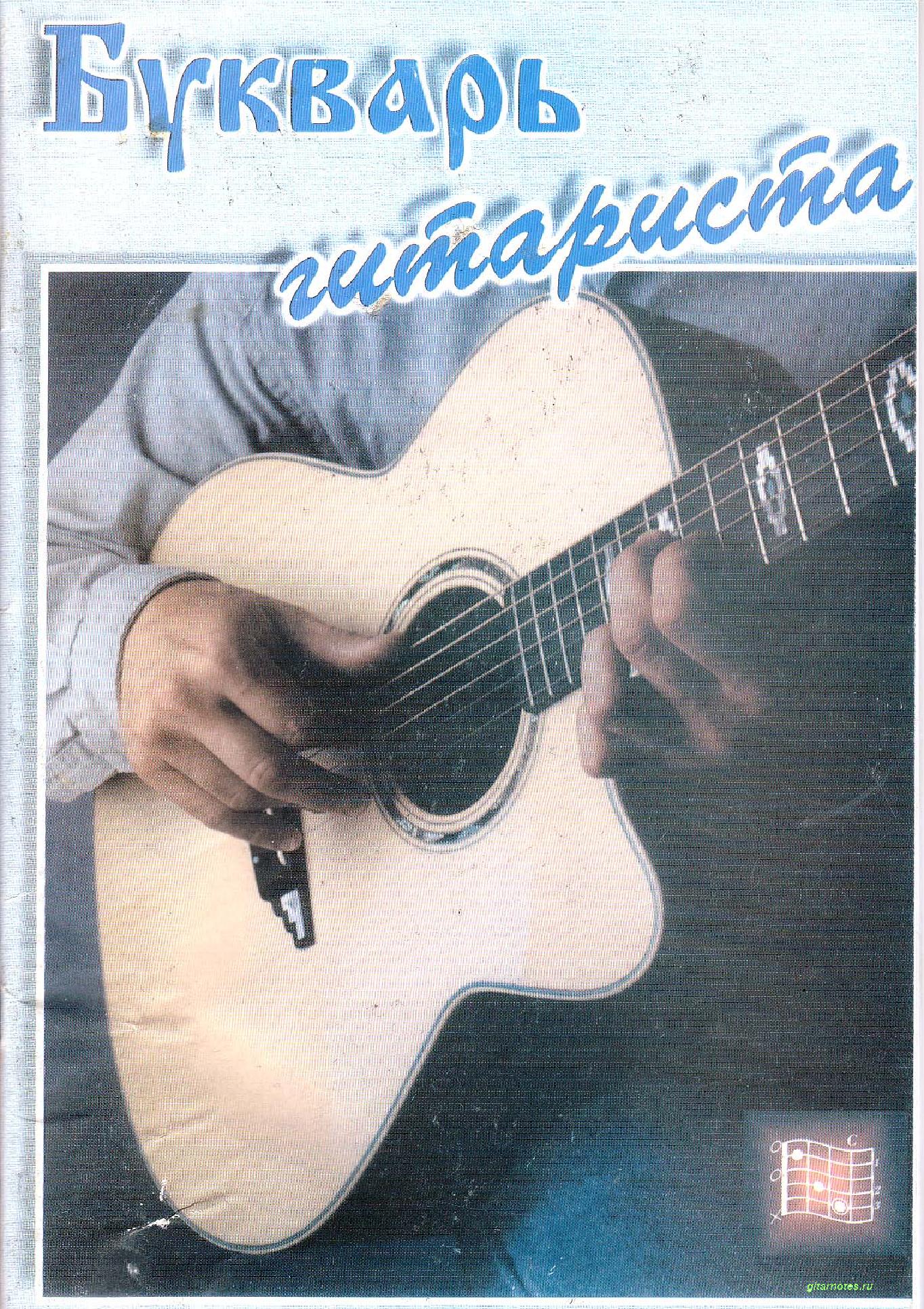 Гитара самоучитель букварь скачать торрентом бесплатно